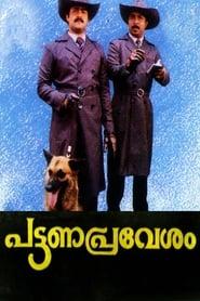 image for movie Pattana Pravesham (1988)