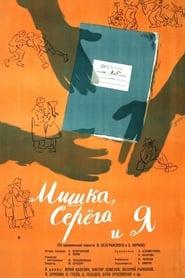 Mishka, Seryoga and I (1961)