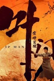 Master Ip Man : The Awakening (2021)