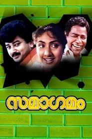 image for movie Samagamam (1993)