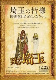 Tonde Saitama Poster