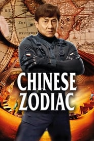 image for movie Chinese Zodiac (2013)