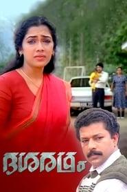 image for movie Dasharatham (1989)