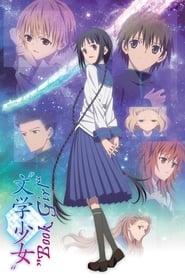 Bungaku Shoujo streaming vf