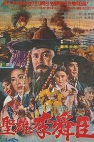 Image for movie The Great Hero Yi Sun Shin (1971)