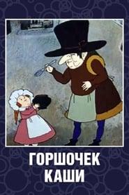 Gorshochek Kashi (1984)