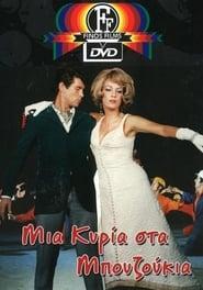 image for movie Μια Κυρία Στα Μπουζούκια (1968)