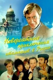 Incroyables aventures d'Italiens en Russie Poster