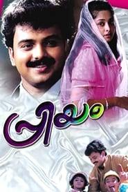 image for movie Priyam (2000)