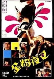 Golden Doll (1983)