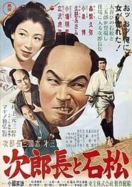 Jirocho Sangokushi V - Raid on Koshu Street Poster