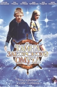 The Mystery of Zaborsky Lake (2003)