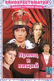 The Prince and the Pauper (1972)