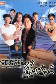 image for movie Young and Dangerous 3 (1996)
