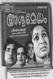 image for movie Ashwamedham (1967)