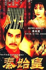 Rise of the Great Wall (1986)