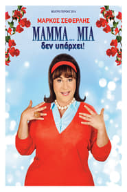Mamma... Mia den yparhei (2014)