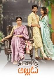 Shailaja Reddy Alludu (2018)
