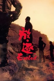 image for movie Exiled (2006)
