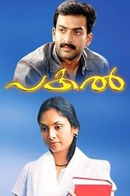image for movie Pakal (2006)