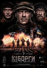 Кіборги movie full