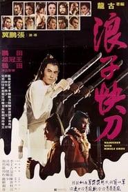 Wanderer with Nimble Knife (1979)