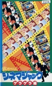 image for movie Kin chan no Cinema Jack (1993)