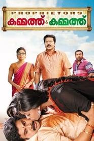 image for movie Proprietors: Kammath & Kammath (2013)