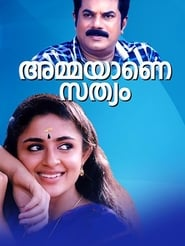 image for movie Ammayane Sathyam (1993)