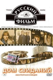Rendez-vous House (1991)