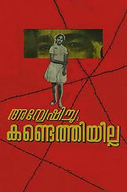 image for movie Anweshichu Kandethiyilla (1967)