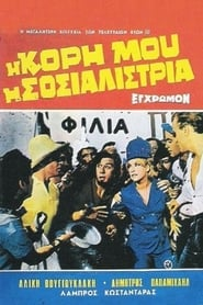 image for movie My Daughter, the Socialist (1966)