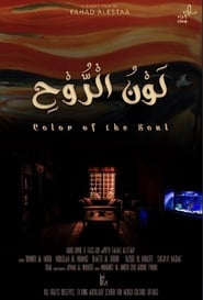 The Color of The Soul (2019)