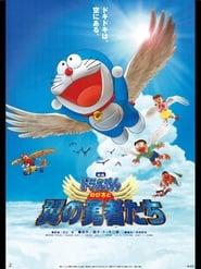 映画ドラえもん のび太と翼の勇者たち streaming vf
