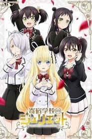 Kishuku Gakkou no Juliet: Temporada 1
