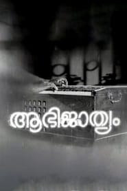 image for movie Aabhijathyam (1971)