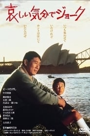 Kanashii kibun de joke (1985)