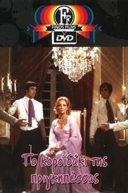 image for movie Το Κοροϊδάκι Της Πριγκηπέσσας (1972)