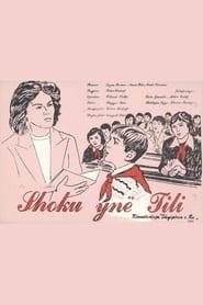 Our Friend Tili (1981)