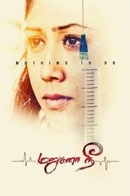 Manusanaa Nee Poster