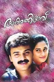 image for movie Aniyathipraavu (1997)