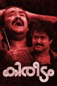 image for movie Kireedam (1989)