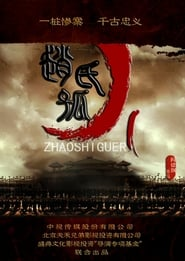 The Orphan of Zhao (2013)
