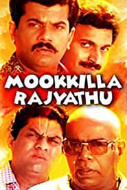 image for movie Mookilla Rajyathu (1991)