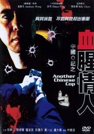 image for movie Another Chinese Cop (1996)