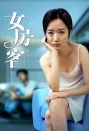 Female Tenant (2020)