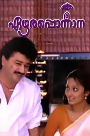 image for movie Ezhara Ponnana (1992)