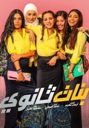 Secondary Girls (2020)