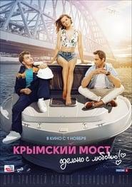 Крымский мост. Сделано с любовью! Poster