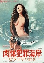 Sex-Crime Coast: Piranha School (1973)